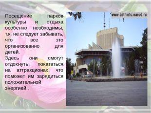 Посещение парков культуры и отдыха особенно необходимы, т.к. не следует забыв