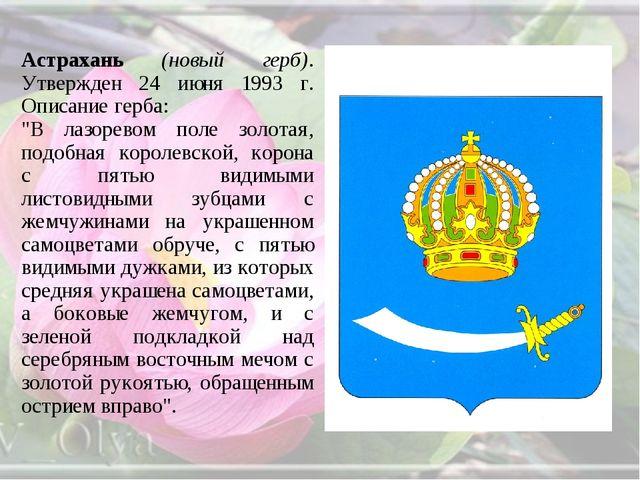"""Астрахань (новый герб). Утвержден 24 июня 1993 г. Описание герба: """"В лазорево..."""