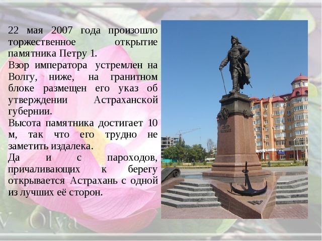 22 мая 2007 года произошло торжественное открытие памятника Петру 1. Взор имп...
