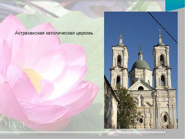 Астраханская католическая церковь
