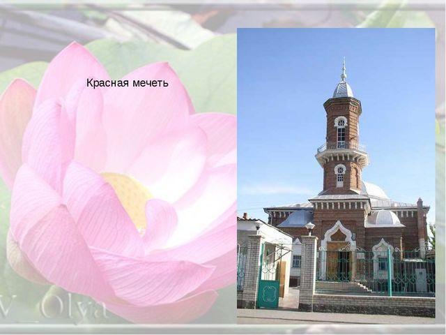 Красная мечеть