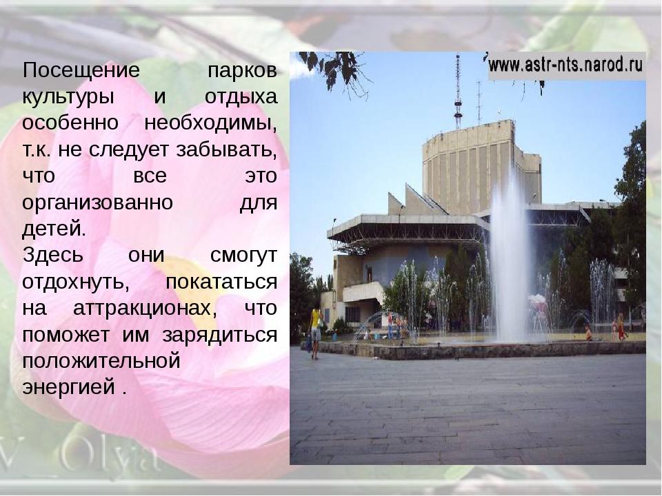Посещение парков культуры и отдыха особенно необходимы, т.к. не следует забыв...