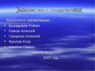 Выполняли презентацию: Быкадоров Роман Ражов Алексей Гриценко Алексей Фролов