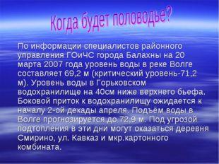 По информации специалистов районного управления ГОиЧС города Балахны на 20 м