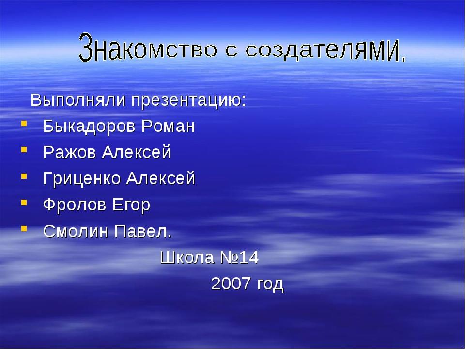 Выполняли презентацию: Быкадоров Роман Ражов Алексей Гриценко Алексей Фролов...