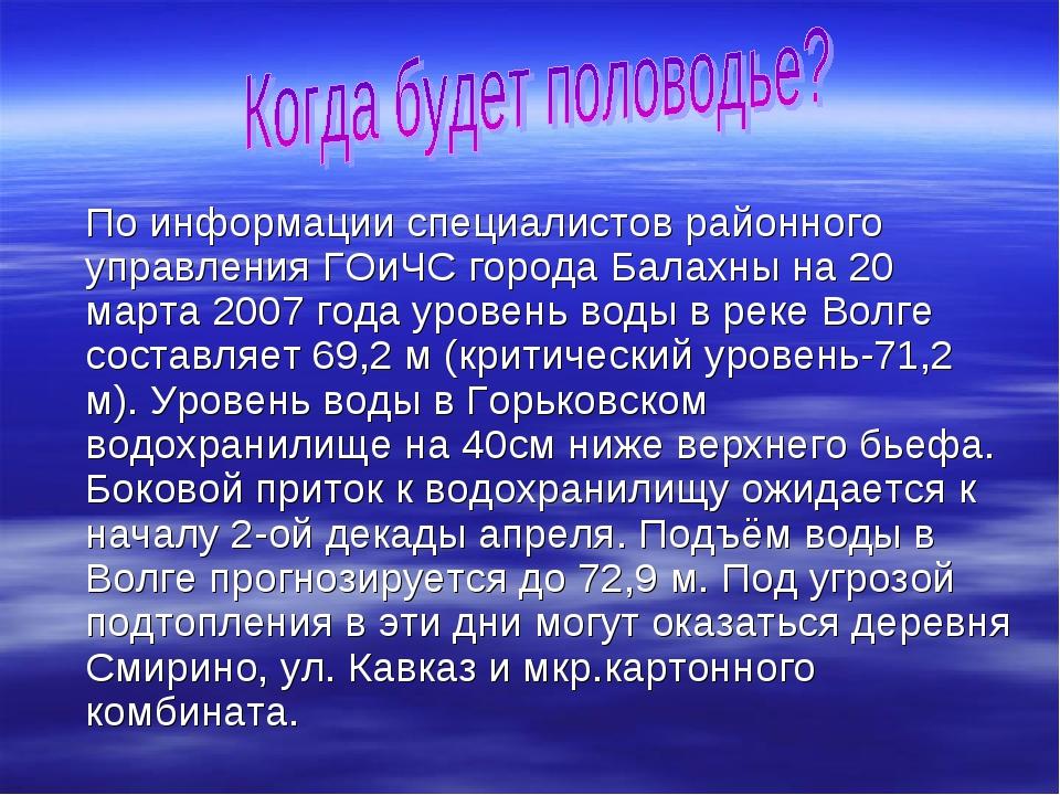 По информации специалистов районного управления ГОиЧС города Балахны на 20 м...