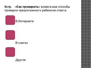5стр. «Как проверить» возможные способы проверки предложенного ребенком отве