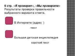 6 стр. «Я проверил», «Мы проверили» Результаты проверки правильности выбранн