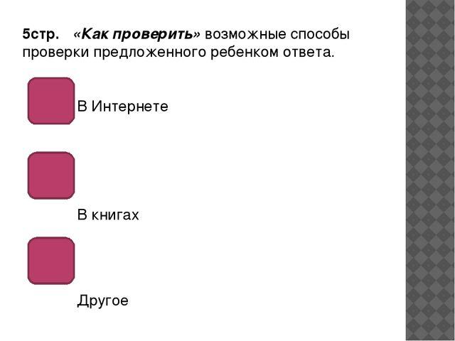 5стр. «Как проверить» возможные способы проверки предложенного ребенком отве...