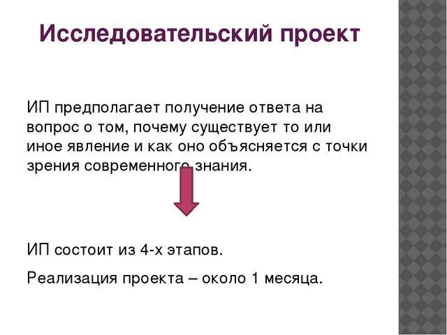 Исследовательский проект ИП предполагает получение ответа на вопрос о том, по...