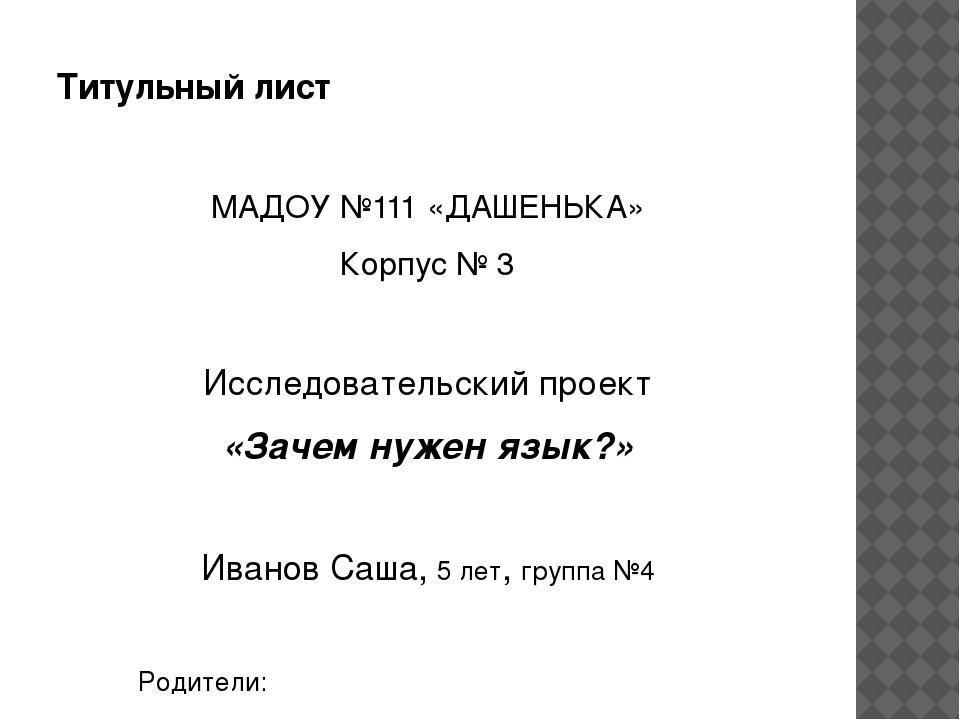 Титульный лист МАДОУ №111 «ДАШЕНЬКА» Корпус № 3 Исследовательский проект «За...