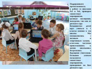 Поддерживаем преемственность в работе со школами №3 и №6, проводим совместные