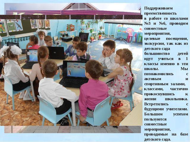 Поддерживаем преемственность в работе со школами №3 и №6, проводим совместные...