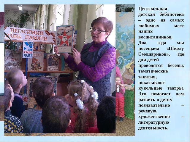 Центральная детская библиотека – одно из самых любимых мест наших воспитанник...