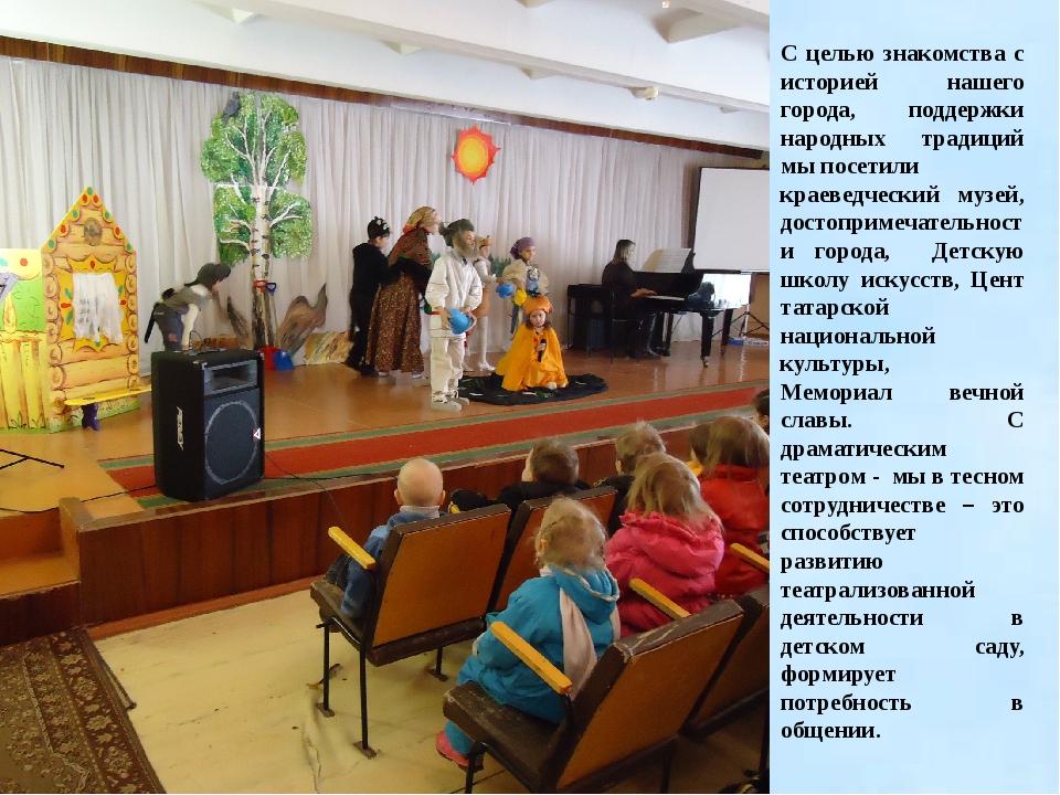 С целью знакомства с историей нашего города, поддержки народных традиций мы п...