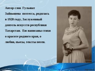 Автор словГульшат Зайнашева поэтесса, родилась в 1928 году, Заслуженный де