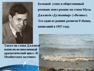 Большой успех и общественный резонанс имел романс на стихи Мусы Джалиля «Дулк