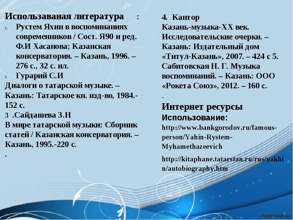 Использаваная литература: Рустем Яхин в воспоминаниях современников / Cост....