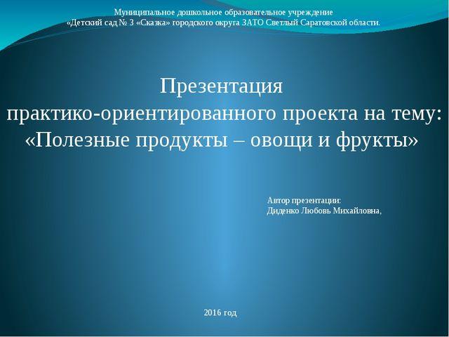Муниципальное дошкольное образовательное учреждение «Детский сад № 3 «Сказка»...