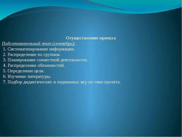 Осуществление проекта Подготовительный этап (сентябрь): 1. Систематизирование...