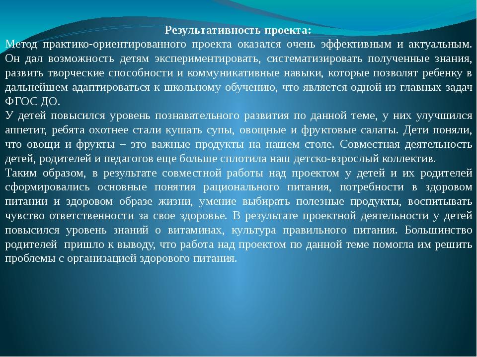 Результативность проекта: Метод практико-ориентированного проекта оказался оч...