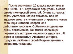 После окончания 10 класса поступила в МОПИ им. Н.К. Крупской и вернулась в с