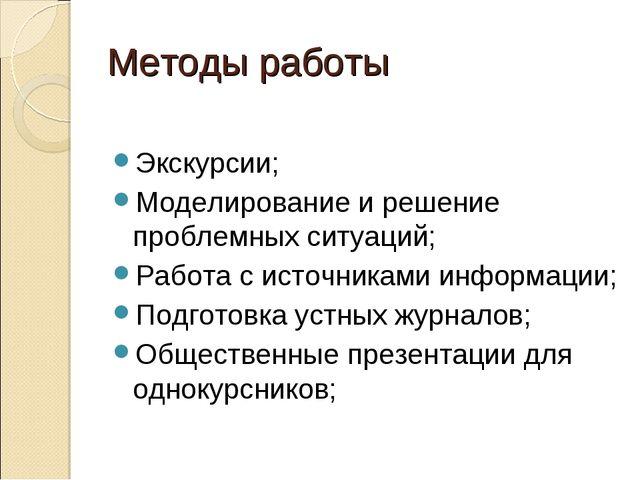 Методы работы Экскурсии; Моделирование и решение проблемных ситуаций; Работа...
