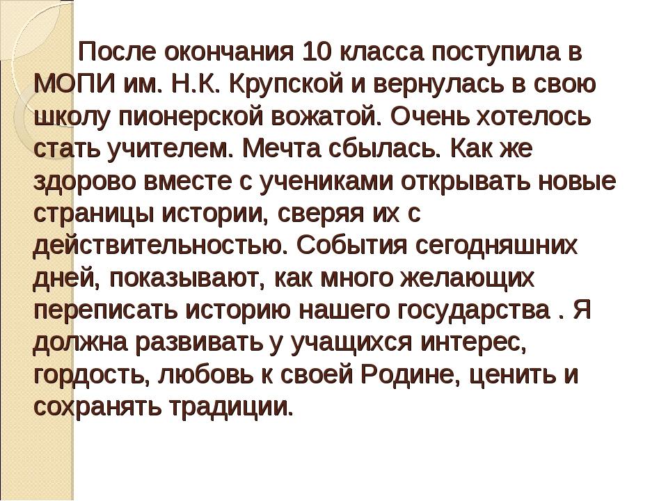 После окончания 10 класса поступила в МОПИ им. Н.К. Крупской и вернулась в с...