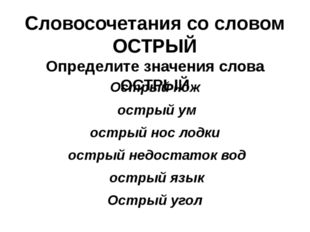 Словосочетания со словом ОСТРЫЙ Определите значения слова ОСТРЫЙ Острый нож о