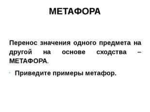 МЕТАФОРА  Перенос значения одного предмета на другой на основе сходства – МЕ