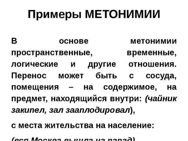 Примеры МЕТОНИМИИ В основе метонимии пространственные, временные, логические...