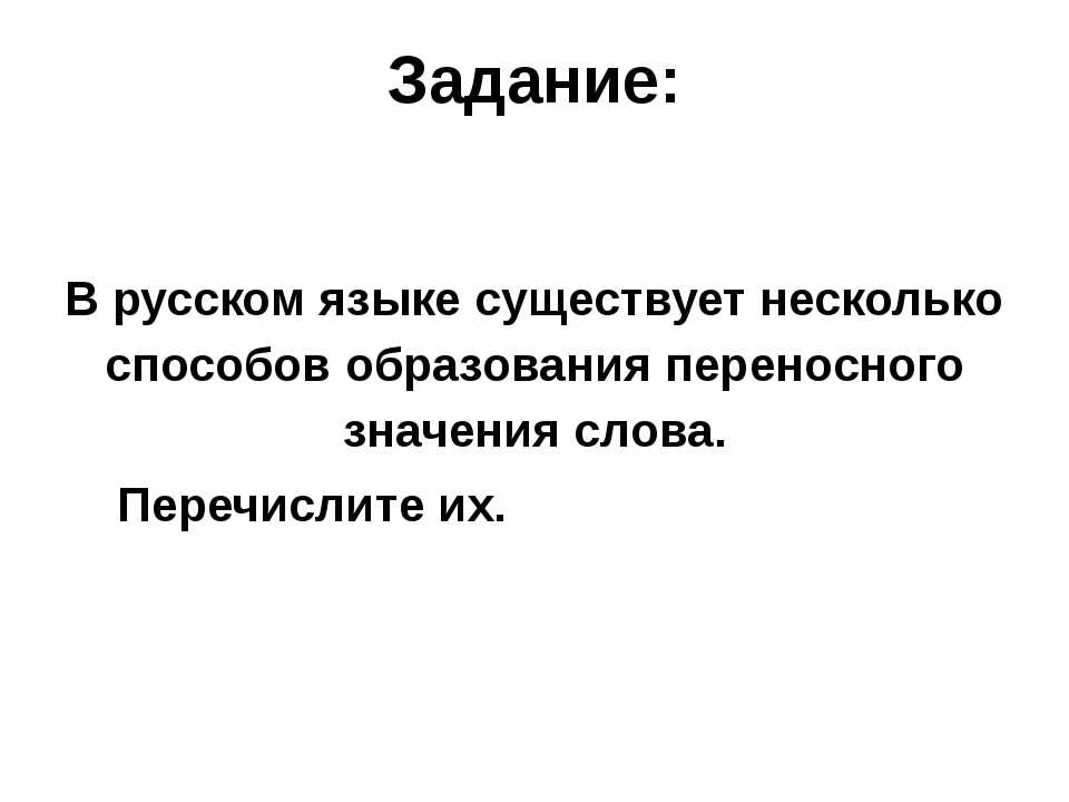 Задание:  В русском языке существует несколько способов образования переносн...