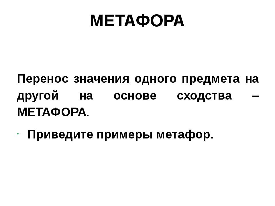 МЕТАФОРА  Перенос значения одного предмета на другой на основе сходства – МЕ...