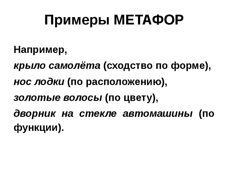 Примеры МЕТАФОР Например, крыло самолёта (сходство по форме), нос лодки (по р...