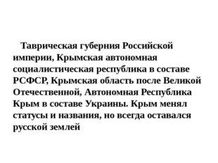 Таврическая губерния Российской империи, Крымская автономная социалистическа