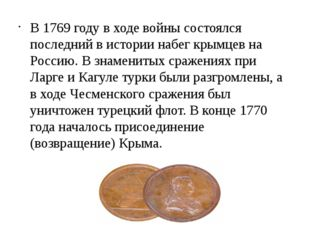 В 1769 году в ходе войны состоялся последний в истории набег крымцев на Росси