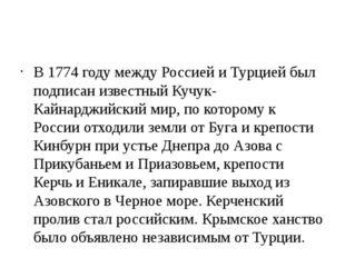 В 1774 году между Россией и Турцией был подписан известный Кучук-Кайнарджийс