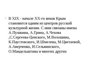 В XIX - начале XX-го веков Крым становится одним из центров русской культурн