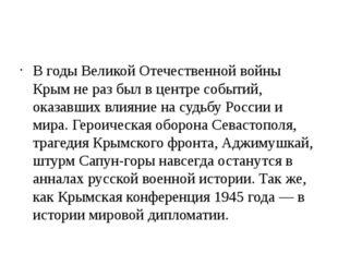 В годы Великой Отечественной войны Крым не раз был в центре событий, оказавш