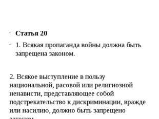 Статья 20 1. Всякая пропаганда войны должна быть запрещена законом. 2. Всяко