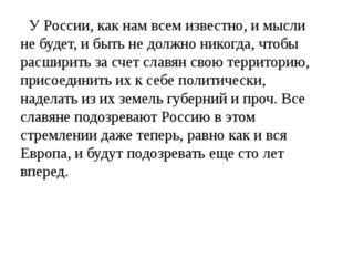 У России, как нам всем известно, и мысли не будет, и быть не должно никогда,