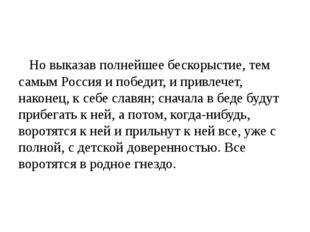 Но выказав полнейшее бескорыстие, тем самым Россия и победит, и привлечет, н