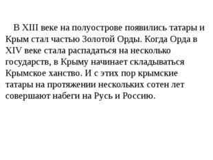 В XIII веке на полуострове появились татары и Крым стал частью Золотой Орды.