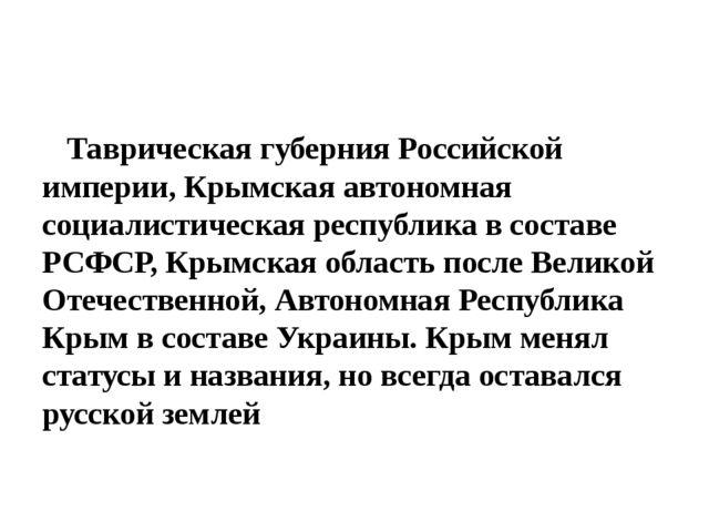 Таврическая губерния Российской империи, Крымская автономная социалистическа...