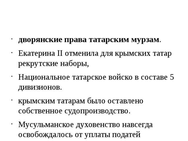 дворянские права татарским мурзам. Екатерина II отменила для крымских татар...