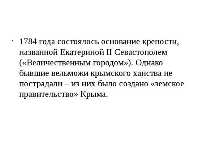 1784 года состоялось основание крепости, названной Екатериной II Севастополе...