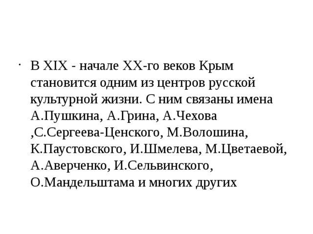 В XIX - начале XX-го веков Крым становится одним из центров русской культурн...