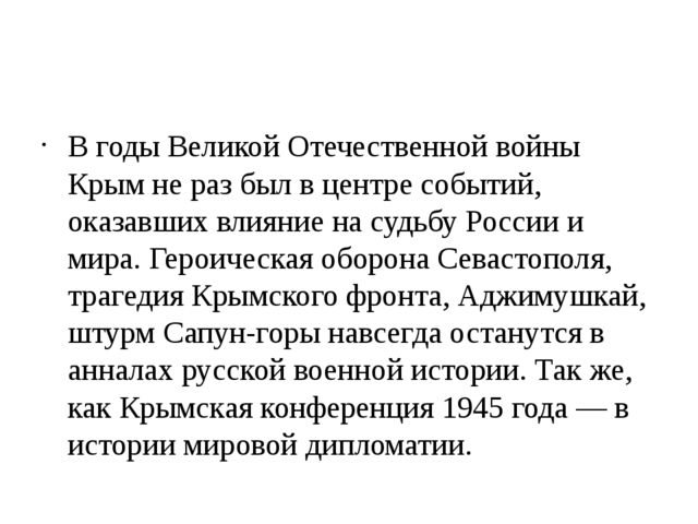 В годы Великой Отечественной войны Крым не раз был в центре событий, оказавш...