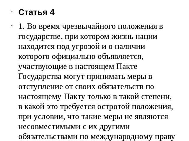 Статья 4 1. Во время чрезвычайного положения в государстве, при котором жизн...
