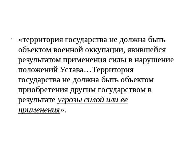 «территория государства не должна быть объектом военной оккупации, явившейся...